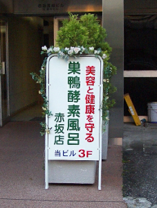 akasaka800