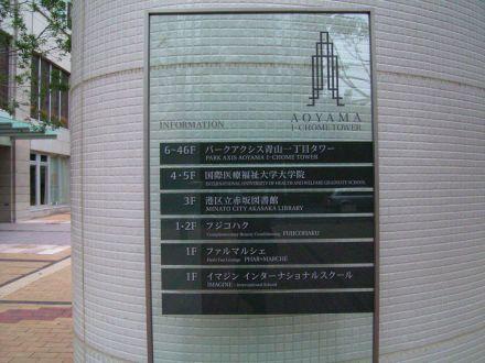 aoyamano03.jpg