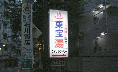 higasi_waka06.jpg
