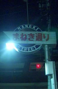 maneki1