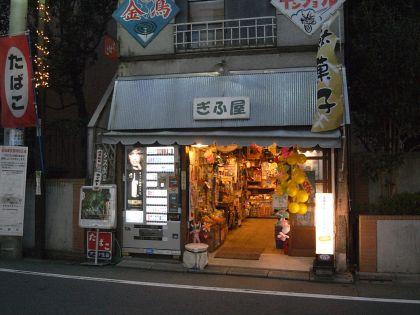 nakanoyakusi08.jpg