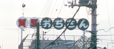 yanaka01.png